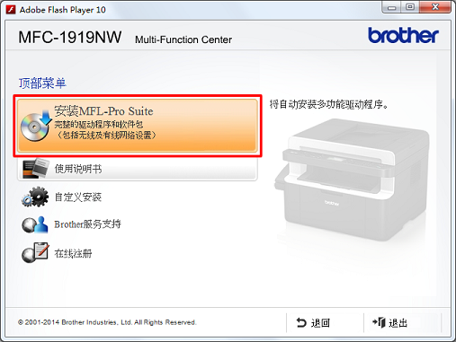 Brother MFL-Pro Suite MFC-8690DW (free) download Windows ...